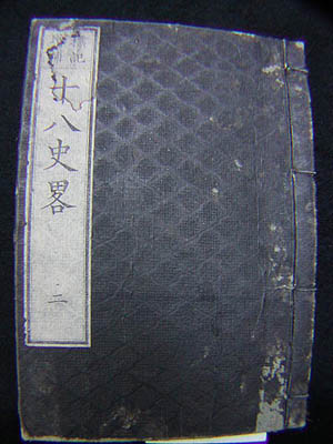 SHUN4