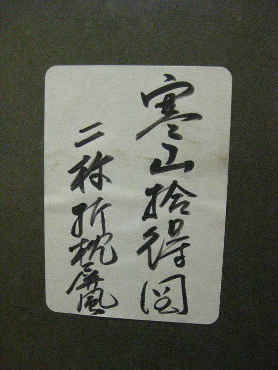 KYO SCN087