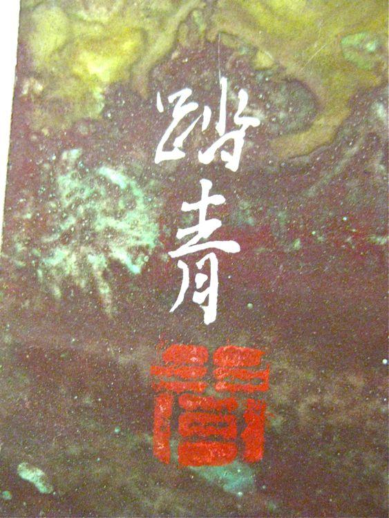 KYO SCR053