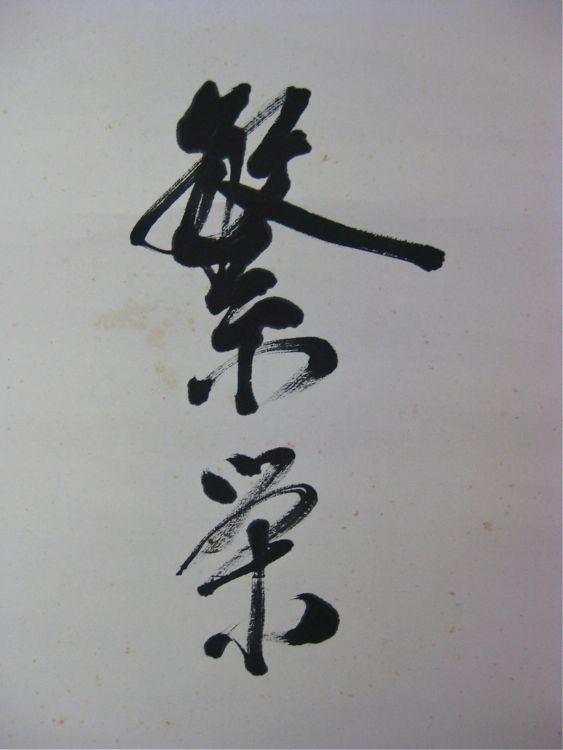 KYO SCR054