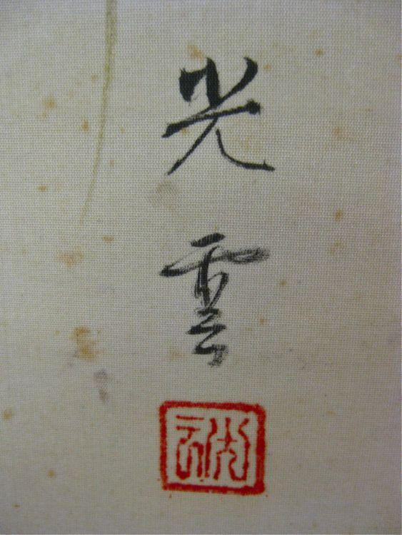 KYO SCR059