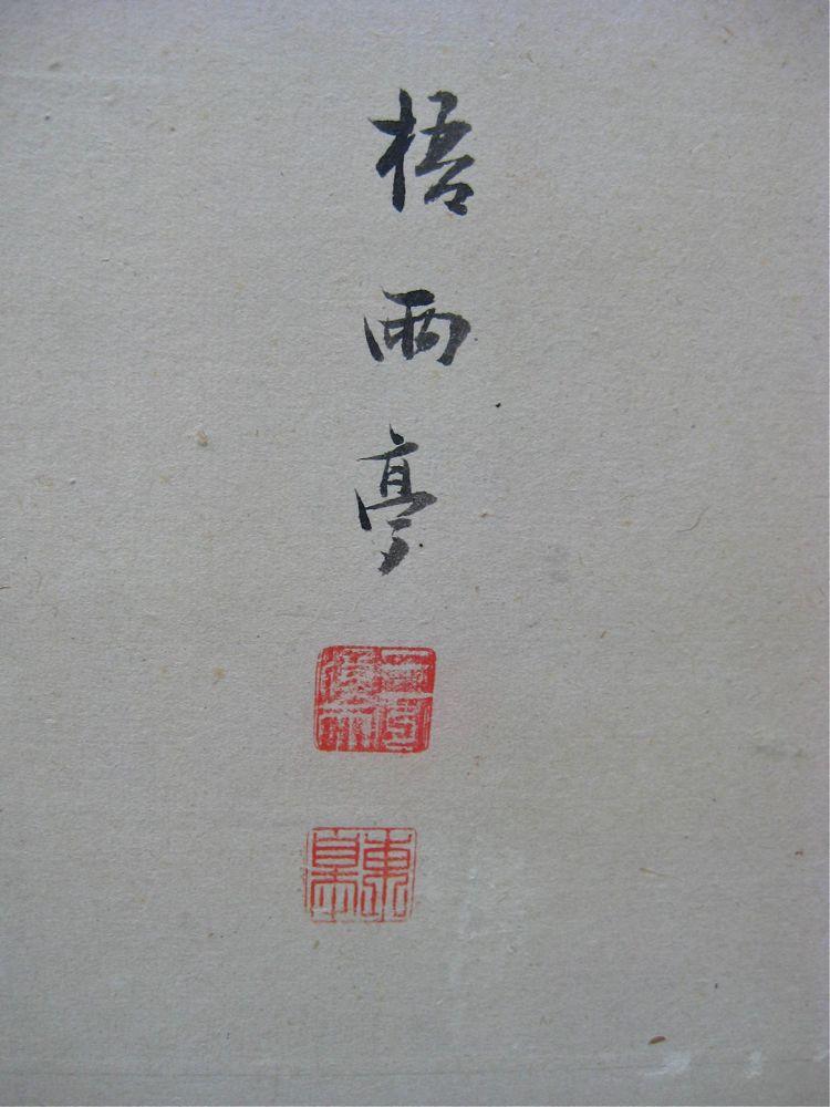 KYO SCN165